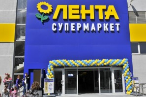 """Сеть супермаркетов """"Лента"""""""