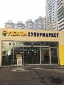 "Супермаркет ""Лента""Санкт-Петербург, п.Шушары, Новгородский пр. 10"