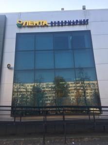"Супермаркет ""Лента"" Cанкт-Петербург, ул.Бухарестская 43"